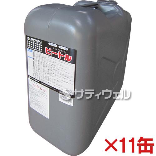【送料無料】 ミヤキ ビートル 18L 11缶セット