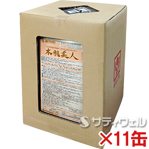 【送料無料】【法人専用】ミヤキ 木肌美人 16L 11缶