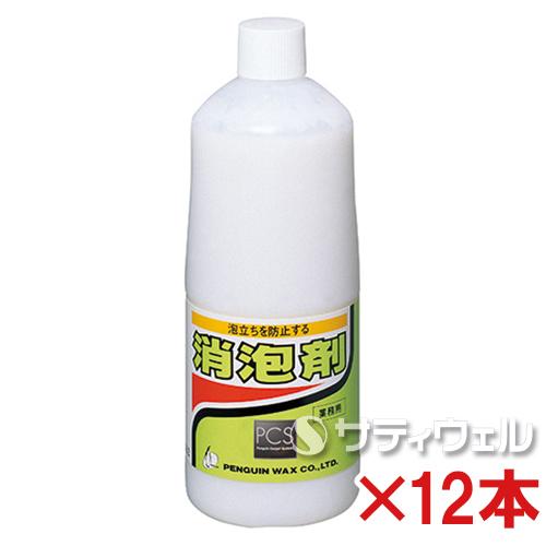 【送料無料】ペンギン 消泡剤 1L 12本セット