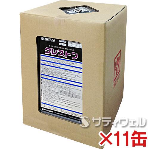 【送料無料】【法人専用】ミヤキ クレストン 16L 11缶セット