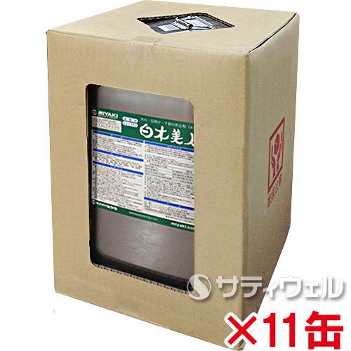 【送料無料】【法人専用】ミヤキ 白木美人 16L 11缶セット