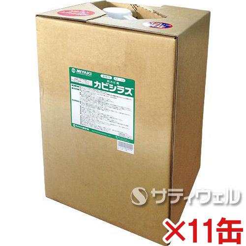 【送料無料】ミヤキ カビシラズ 18L 11缶セット