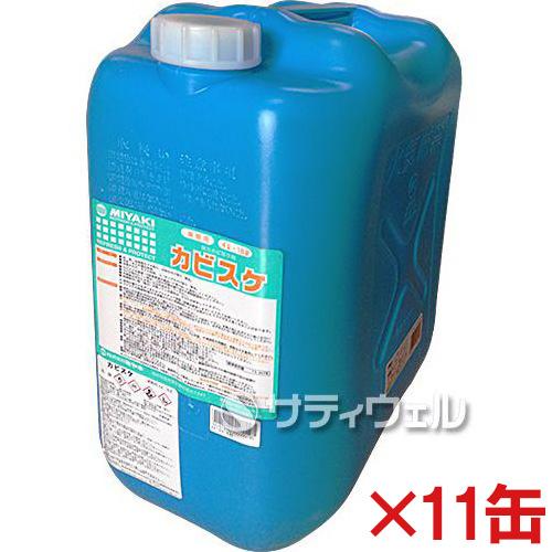 【送料無料】 ミヤキ カビスケ 18L 11缶セット