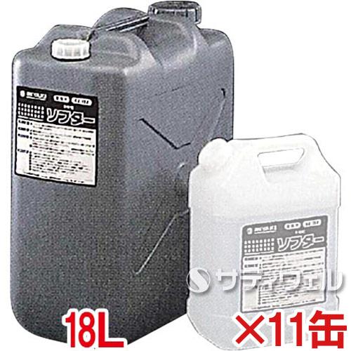 【送料無料】 ミヤキ ソフター 18L 11缶セット