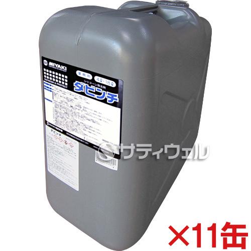 【送料無料】 ミヤキ ダビンチ 18L 11缶セット