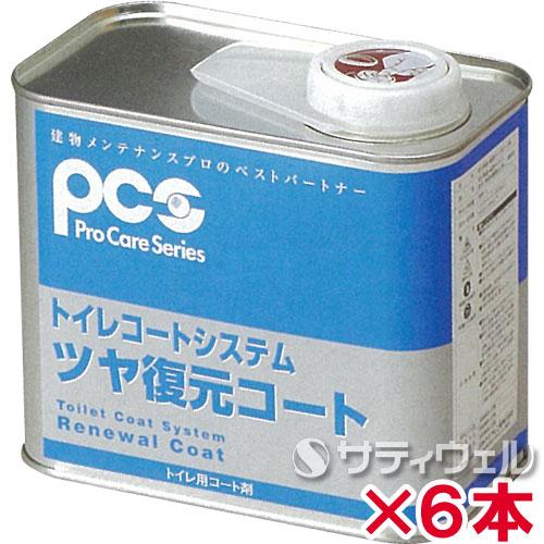 【送料無料】日本ケミカル工業 トイレコートシステム ツヤ復元コート 1L 6本セット