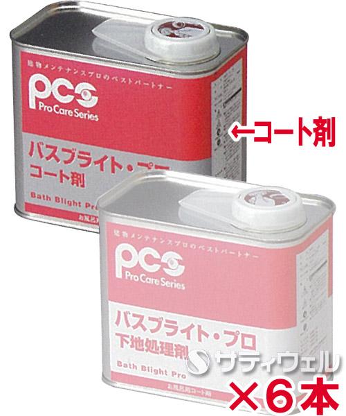 【送料無料】日本ケミカル工業 バスブライト・プロ コート剤 1L 6本セット