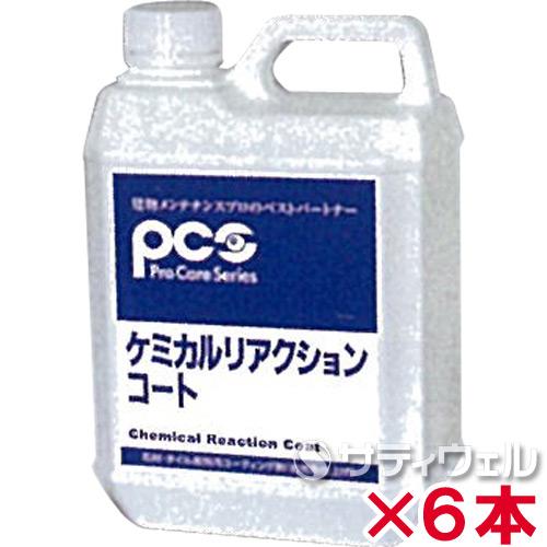 【送料無料】日本ケミカル工業 ケミカルリアクションコート 2L 6本セット