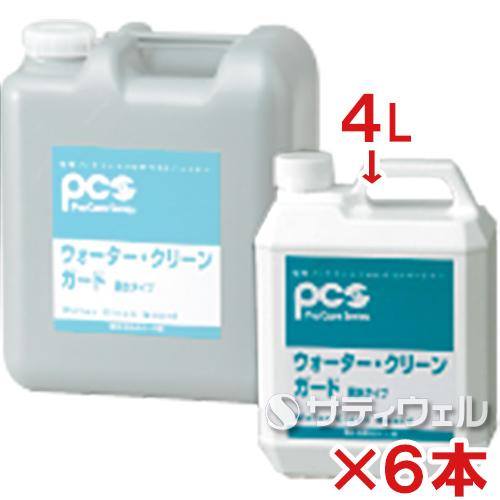 【送料無料】日本ケミカル工業 ウォータークリーンガード 4L 6本セット