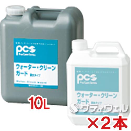 【送料無料】日本ケミカル工業 ウォータークリーンガード 10L 2本セット