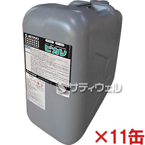 【送料無料】ミヤキ ピカソ 18L 11缶セット