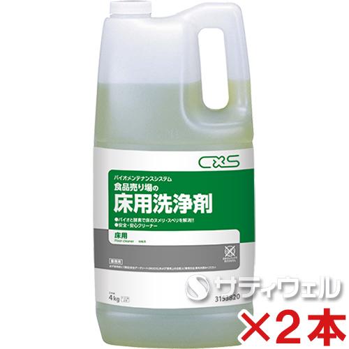 【送料無料】シーバイエス(ディバーシー) 食品売り場の床用洗浄剤 4kg 2本セット