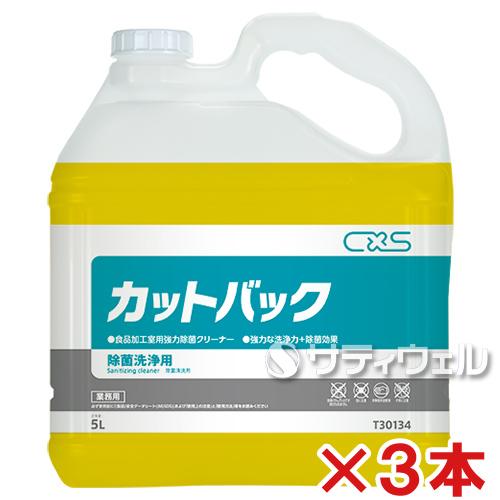 【送料無料】シーバイエス(ディバーシー) カットバック 5L 3本セット