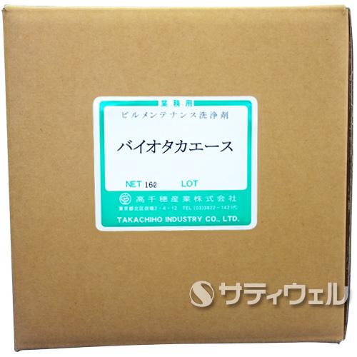 【送料無料】高千穂産業 バイオタカエース16L
