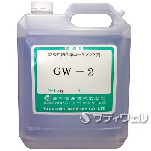 【送料無料】高千穂産業 GW-2 4L