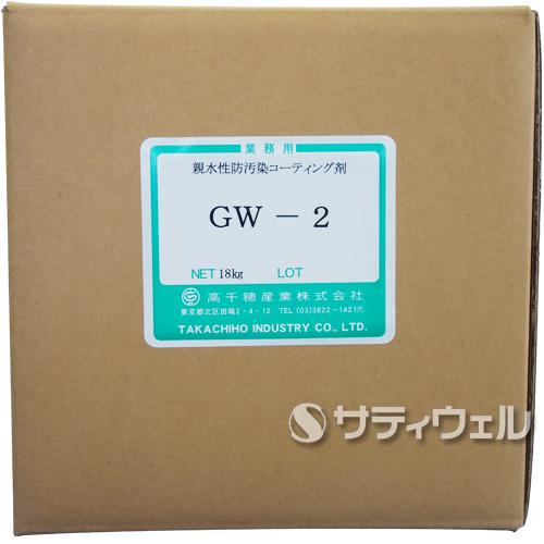 【送料無料】高千穂産業 GW-2 18L