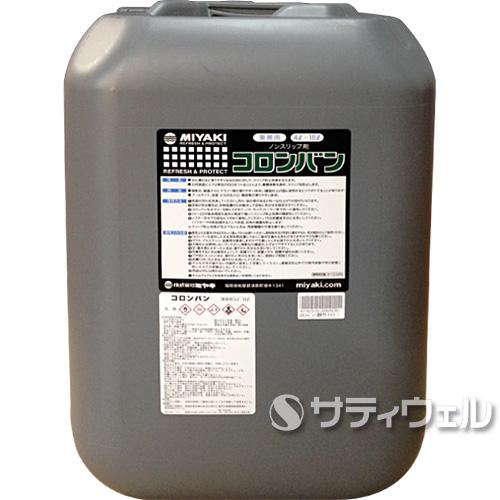 【送料無料】 ミヤキ コロンバン(酸性) 18L