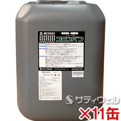 【送料無料】ミヤキ コロンバン(酸性) 18L 11缶セット