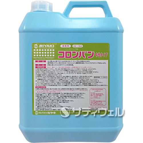 【送料無料】【受注生産品】ミヤキ コロンバン (中性) 4L