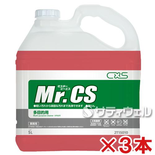 【送料無料】シーバイエス(ディバーシー) ミスターシーエス 5L 3本セット
