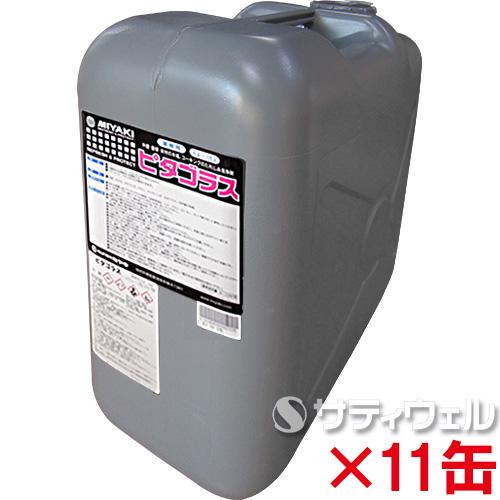 【送料無料】 ミヤキ ピタゴラス 18L 11缶セット
