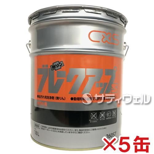 【送料無料】【法人専用】【時間指定不可】シーバイエス(ディバーシー) ブレークアップS 18L 5缶セット