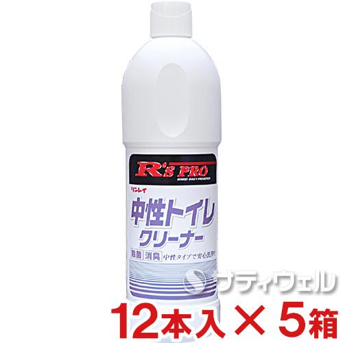 【送料無料】【直送専用品】リンレイ R'SPRO 中性トイレクリーナー 800ml 12本×5箱セット