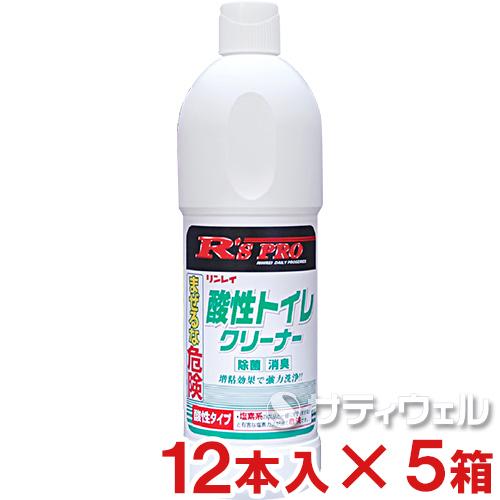 【送料無料】リンレイ R'SPRO 酸性トイレクリーナー 800ml 12本×5箱セット