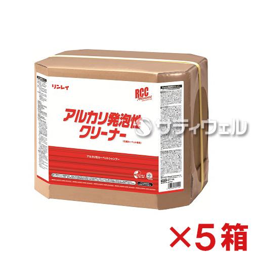 【送料無料】【直送専用品】リンレイ RCC アルカリ発泡性クリーナー 18L 5箱セット