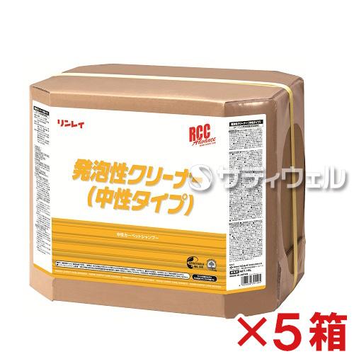 【送料無料】【直送専用品】リンレイ RCC 発泡性クリーナー(中性タイプ) 18L 5箱セット