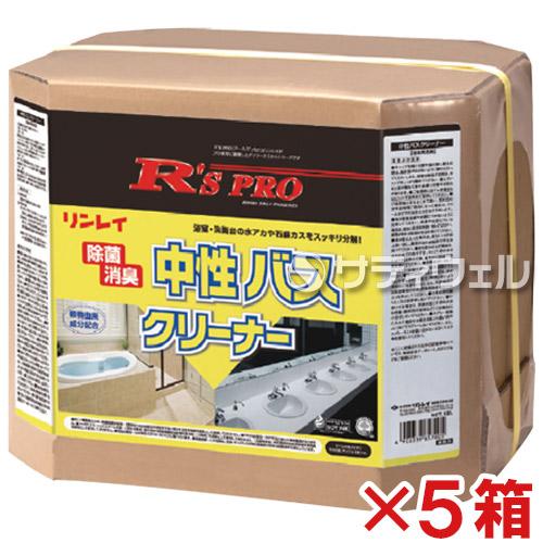 【送料無料】【直送専用品】リンレイ R'SPRO 中性バスクリーナー 18L 5箱セット