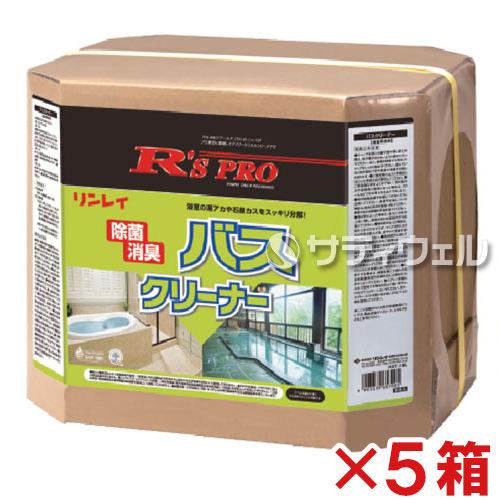 【送料無料】【直送専用品】リンレイ R'SPRO バスクリーナー スタンダードタイプ 18L 5箱セット