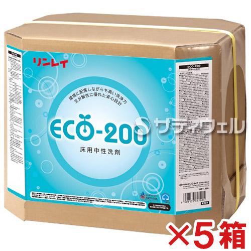 ★ 【送料無料】【直送専用品】リンレイ ECO-200 18L 5箱セット