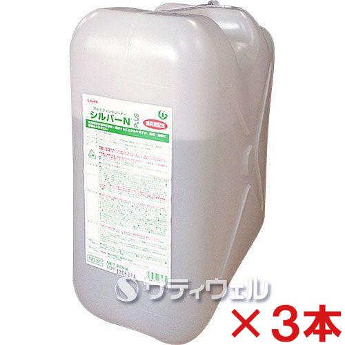 【送料無料】【直送専用品】横浜油脂工業 シルバーN プラス 20kg 3本セット