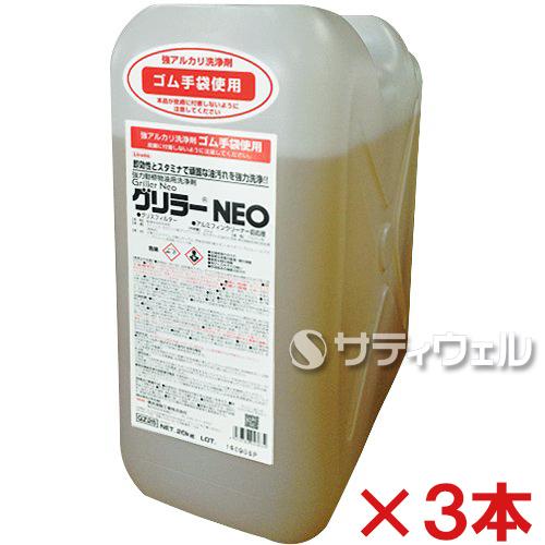 【送料無料】【直送専用品】横浜油脂工業 グリラーNEO 20kg 3本セット