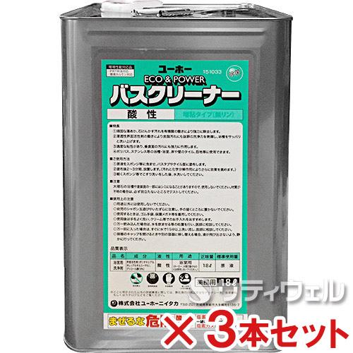 【送料無料】【直送専用品】ユーホーニイタカ エコ&パワー バスクリーナー 酸性 18L 3缶セット