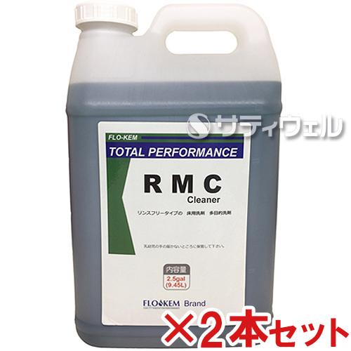 【送料無料】TOSHO(FLO-KEM) RMCクリーナー 9.5L 2本セット