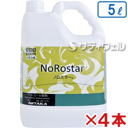 【送料無料】ニイタカ ノロスター 5L 4本セット