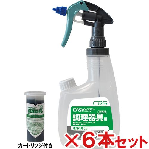 【送料無料】シーバイエス イージースプレー 調理器具用 スターター 40ml 6本セット