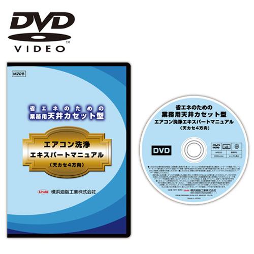 送料無料 期間限定で特別価格 DVD 業務用天井カセット型エアコン洗浄エキスパートマニュアル メーカー直送 横浜油脂工業
