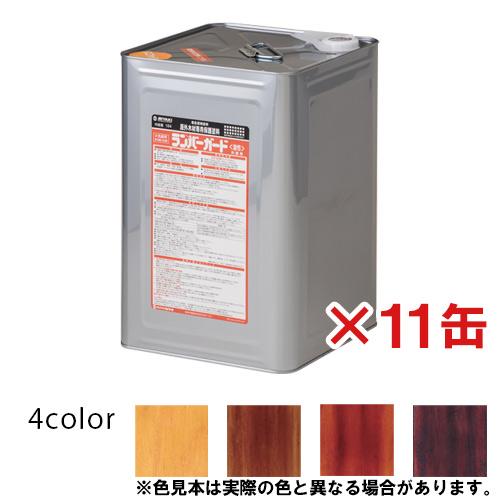 【送料無料】【全色対応 W2】ミヤキ ランバーガード外部用 18L 11缶セット