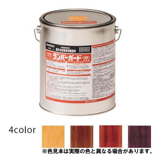 【送料無料】【全色対応 W2】 ミヤキ ランバーガード外部用 4L