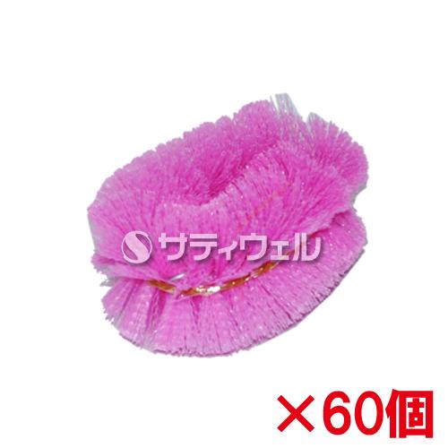 【送料無料】【法人専用】【直送専用品】アプソン PPたわし 中 ピンク Art.2110 60個セット