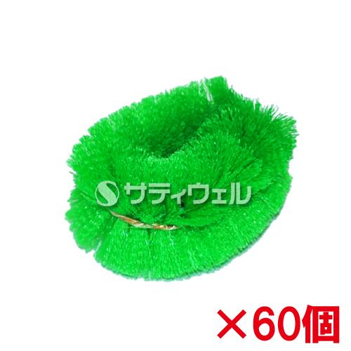 【送料無料】【法人専用】【直送専用品】アプソン PPたわし 大 黄緑 Art.2116 60個セット