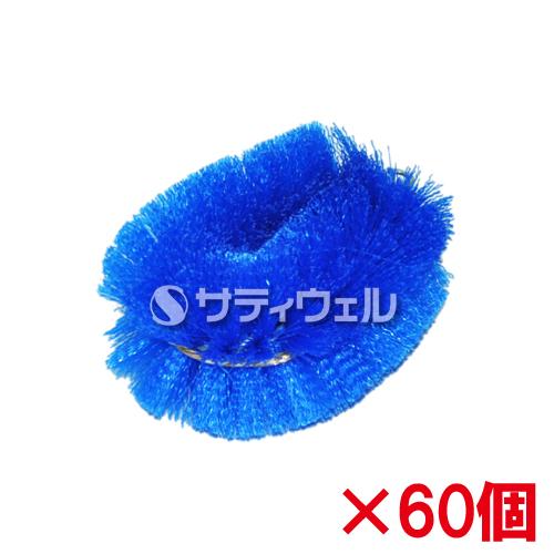 【送料無料】【法人専用】【直送専用品】アプソン PPたわし 大 水色 Art.2116 60個セット