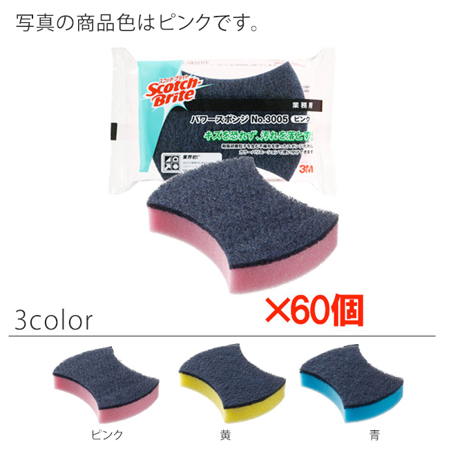 【送料無料】3M スコッチ・ブライト パワースポンジ No.3005 60個セット