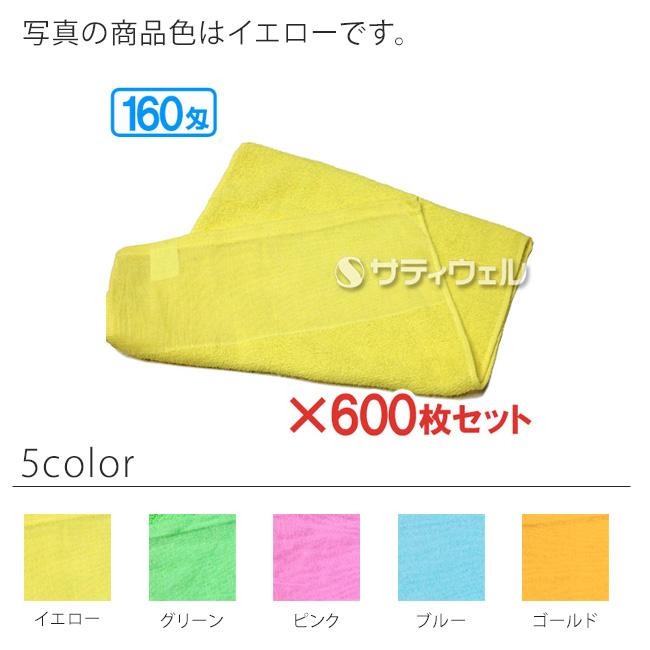 【送料無料】犬飼タオル 160匁 平地付 カラータオル 約34×86(82)cm 160-553 600枚セット