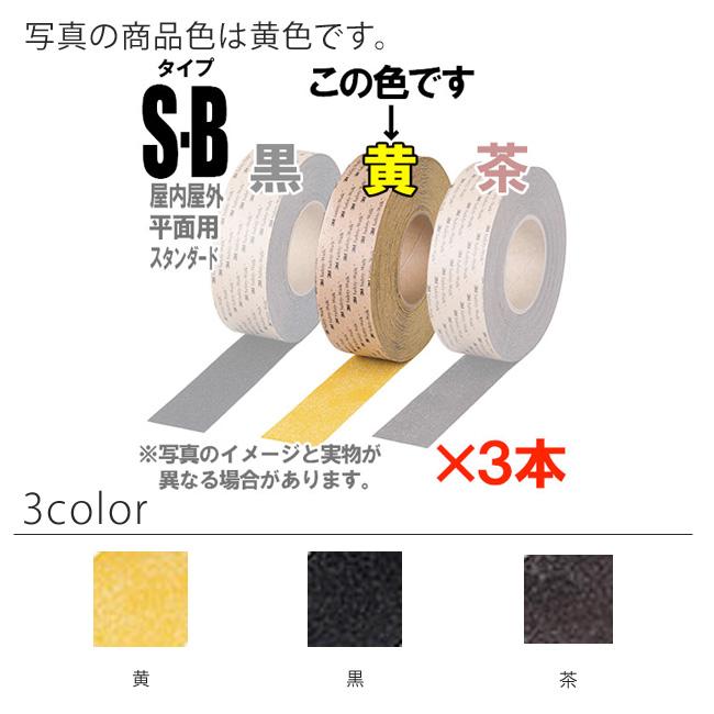 【送料無料】【全色対応 Y1】3M セーフティ・ウォーク すべり止めテープ タイプSB 100mm×18m 3本セット