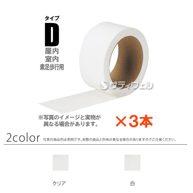 【送料無料】【受注生産品】【全色対応 C1】3M セーフティ・ウォーク すべり止めテープ タイプD 100mm×18m 3本セット
