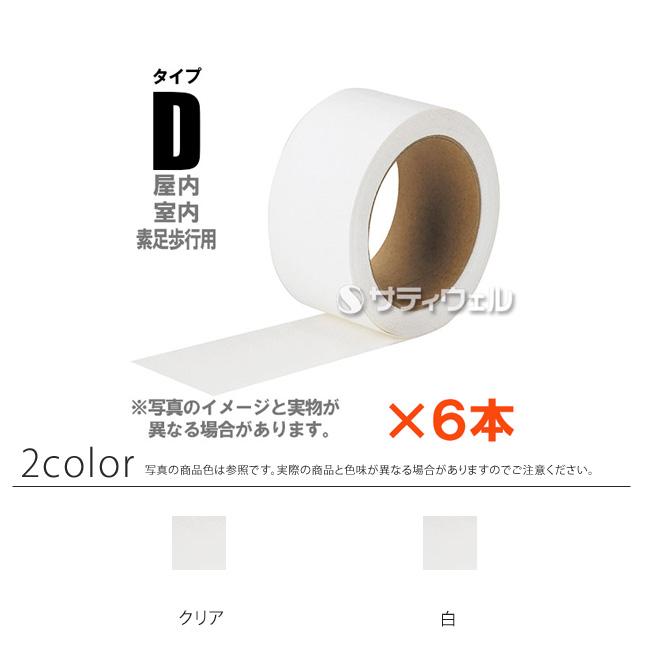 【送料無料】【受注生産品】【全色対応 C1】3M セーフティ・ウォーク すべり止めテープ タイプD 50mm×18m 6本セット